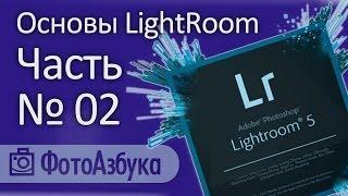 Уроки по LightRoom - Основы 02 | Фотоазбука