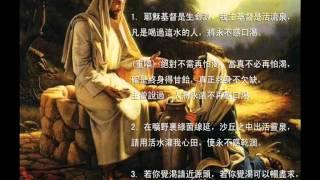 耶穌基督是生命源 - 祖堯天主教小學