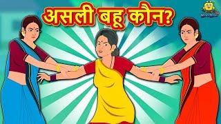 असली बहू कौन? - Hindi Kahaniya - Moral Stories - Bedtime Stories - Hindi Fairy Tales