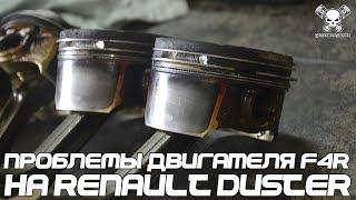 видео Проблема холодного пуска Renault Duster 2.0 л