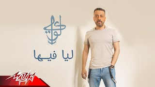 Loai - Leya Fiha | Lyrics Video 2020 | لؤي - ليا فيها