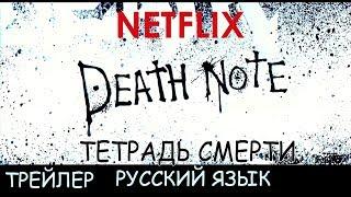 Тетрадь смерти 2017 - трейлер RUS (на русском языке)