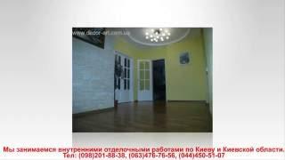 видео  отделочные работы в Киеве