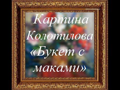 Картина Колотилова «Букет с маками»
