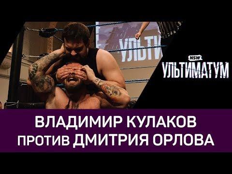 NSW Ультиматум 2018: Владимир Кулаков против Дмитрия Орлова