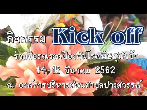 กิจกรรม Kick Off ร่วมมือ รณรงค์ ป้องกันโรคพิษสุนัขบ้า ประจำปี 2562 (สนง.ปศอ.ชุมตาบง)