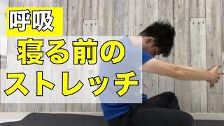 【呼吸】眠る前の呼吸ストレッチ【腰痛や首の痛みがある方、眠りが浅い方にオススメ】