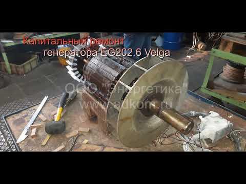 Ремонт якоря, возбудителя  и подшипникового щита генератора EG 202 Velga  - видео