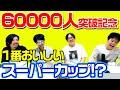 【生放送ログ】特別企画「ベストカッパーオーディション」― チャンネル登録60000人記念