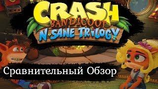 Crash Bandicoot N. Sane Trilogy - Яблочко не далеко упало (Сравнительный обзор)
