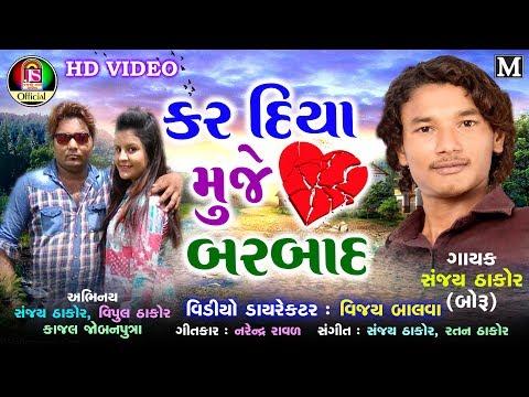 Kar Diya Muje Barbad || Sanjay Thakor(Boru) || New Gujrati Song 2018 ||  Jay Shree Ambe Sound