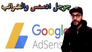 هل جوجل ادسنس ستفرض ضرائب على الناشرين حقا؟ إليك الجواب (شرح مفصل)