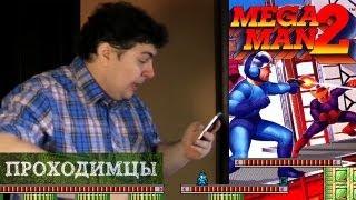 Проходимцы #2 - Mega Man 2 (часть 3) Naota