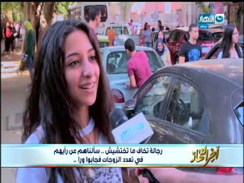 أخر النهار | رأي الشارع المصري في تعدد الزوجات