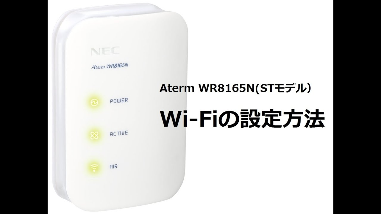 NEC Aterm WR8165N Router Drivers Download