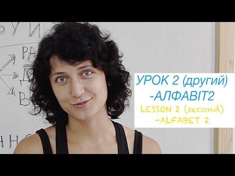 OLA Ukrainian Lesson 2 (second) - ALFABET 2
