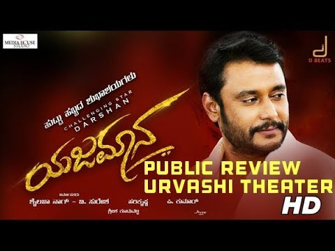 Yajamana.. Urvashi Theatre First Day First Show response