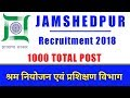 Jharkhand recruitment Jamshedpur by exchange office | Jharkhand bharti camp 2018
