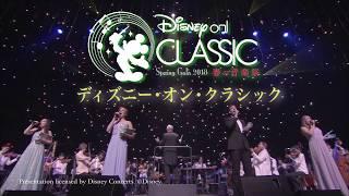 【ディズニー・オン・クラシック~春の音楽祭 2018】チケット好評発売中