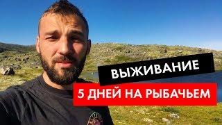 Півострів РИБАЧИЙ / П'ЯТЬ Днів в ТУНДРІ / Рибалка на Кольському