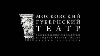 """Трейлер спектакля """"Свадьба Кречинского"""""""