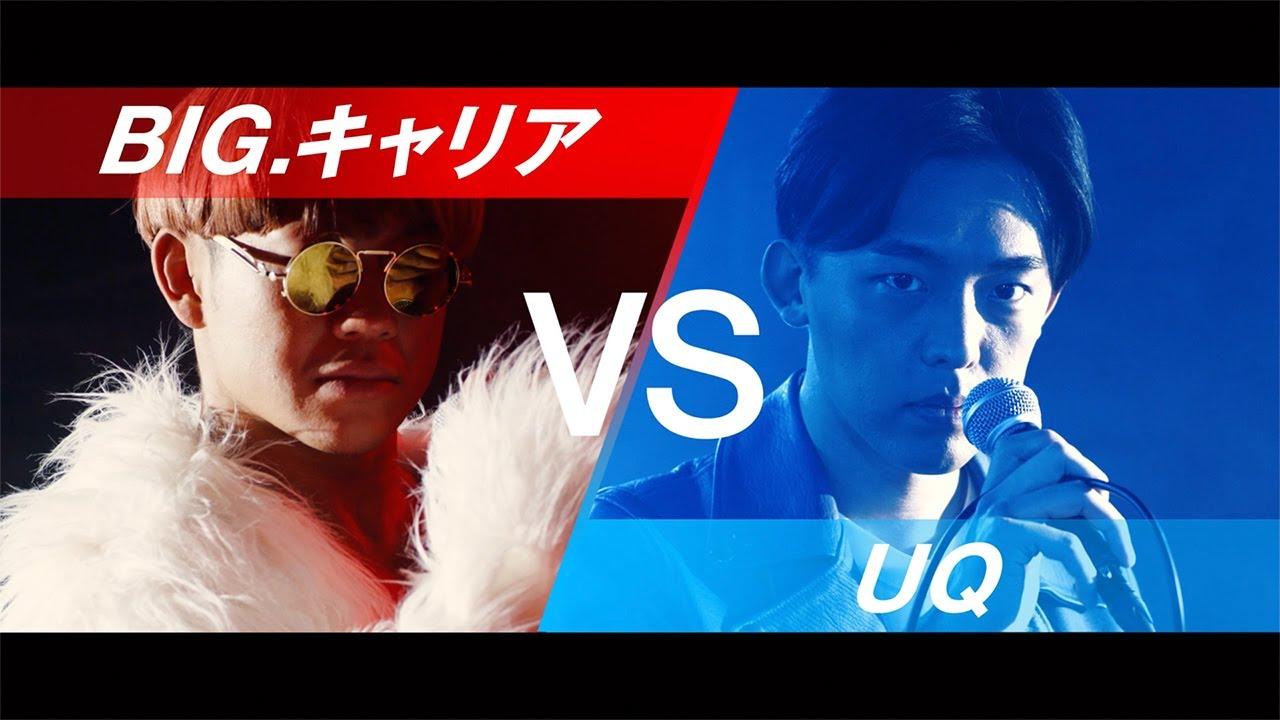 「UQ VS BIG.キャリア 引き起こす革命!」ラップバトル篇