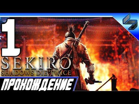 Sekiro Shadows Die Twice ➤ Прохождение На Русском #1 - PS4 Pro [1080p 60FPS]