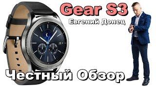Умные часы Gear S3 - ЛУЧШИЙ ОБЗОР!!!1!