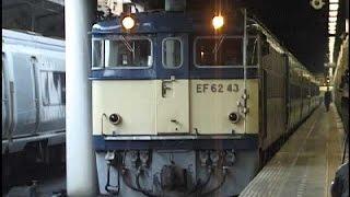 JR さよならEF63 廃車回送後 新前橋駅に留置 EF6243 牽引 12系団臨 上野駅発車 SL EL 奥利根号 1997/11/9~ EF6243 DV105