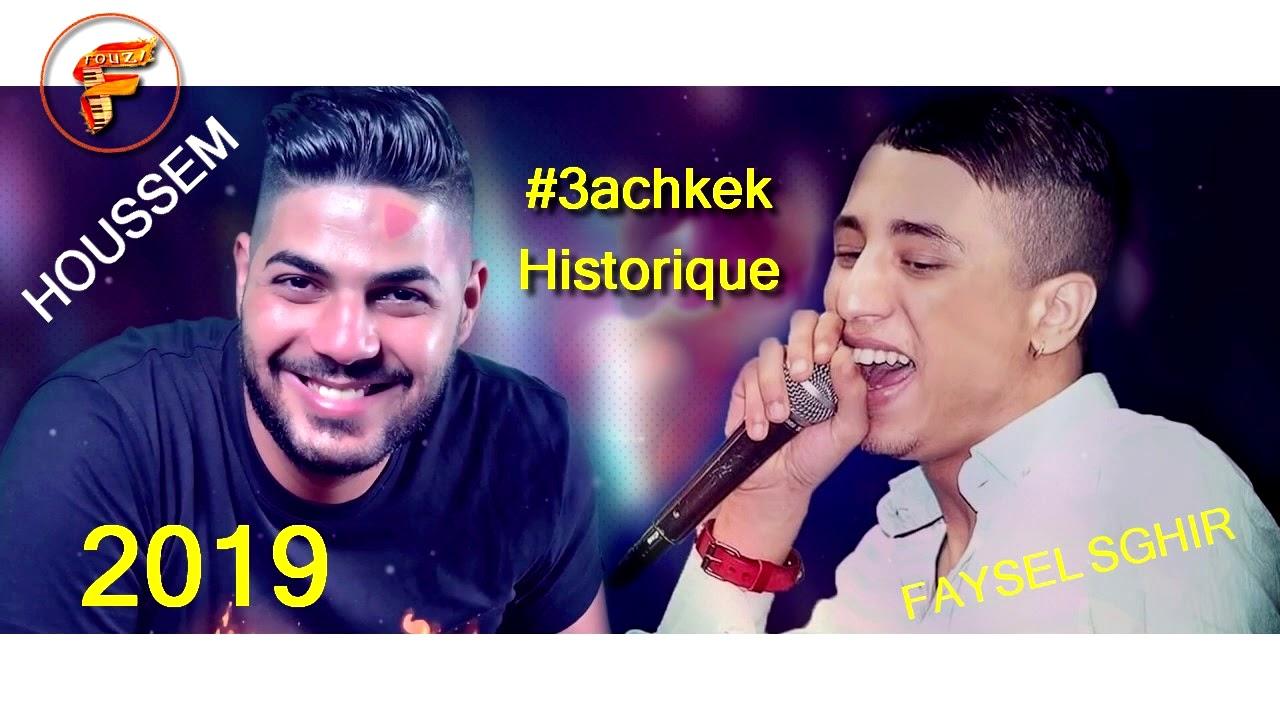 3ach9ek historique