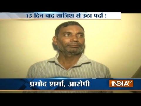 Greater Noida Double Murder: Daughter Held for Planning Parents Murder