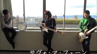 関西を中心に活動するロックンロールバンド サヴォ・マ・フェーン 突き...