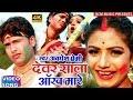 #Dewar sala aankh mare||Holi me bhauji aankh mare|| Awadhesh premi holi video song 2019