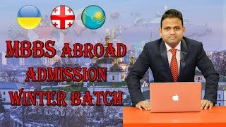 STUDY MBBS ABROAD | WINTER BATCH MBBS ADMISSION 2019-20 | MBBS IN UKRAINE | MBBS IN KAZAKSTHAN