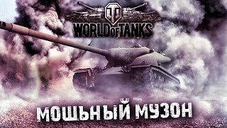 ������ ������ ��� ���� � World of Tanks!!! �������� ����� �1