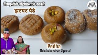 विष्णूजींनी बहिणीसाठी बनवले फक्त दुधापासून पेढे | Instant Pedha | Pedha।How To Make Doodh Petha।Pede