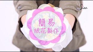母親節簡易紙花製作,手殘女也能零失誤!