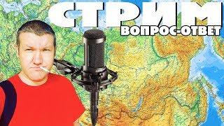 КАК ДАЛЬШЕ ЖИТЬ В РОССИИ? ПРЯМОЙ ЭФИР ВОПРОС ОТВЕТ #какнеплатитькредит