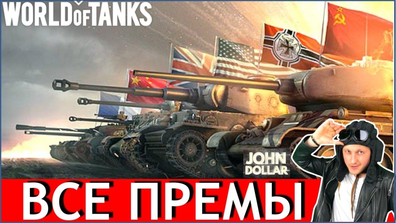 World of Tanks - Играем на Всех танках!