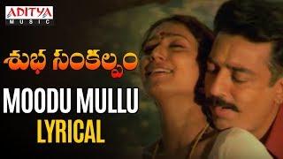 Moodu Mullu Lyrical | Subha Sankalpam Songs | Kamal Haasan, Aamani | M. M. Keeravani