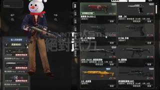 Спрей на оружия в CSO Taiwan