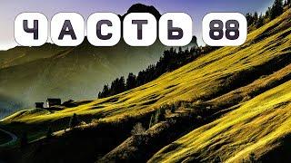 Пересекаем Уральские горы, встреча с Чётоделом. 88 часть