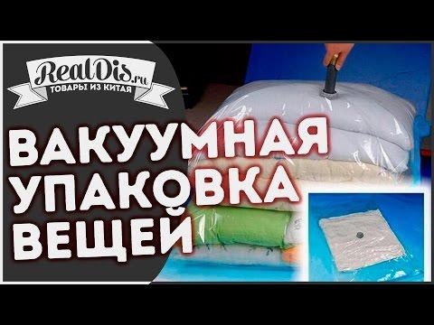 Пакеты для вакуумной упаковки вещей из китая. Удобное хранение и перевозка объемной  одежды