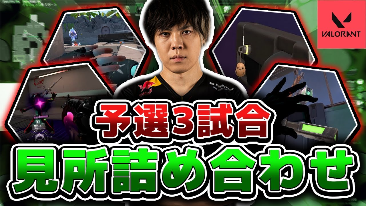 【VALORANT】Twitch大会1~3試合ダイジェスト 予選一位通過の最強チーム!【SPYGEA/スパイギア】