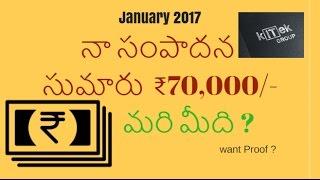 నెలకి ₹ 70,000 సంపాదించడం ఎలా తెలుగు లో - How to make money Telugu