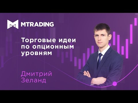 Анализ опционных уровней 04.12.2019 FOREX | CME | STOCK
