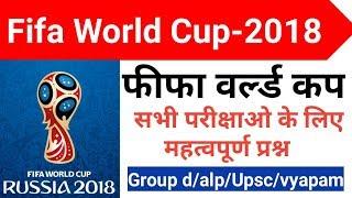 Fifa World Cup 2018 important Question, Fifa 2018 Gk, Vyapam gk, Railway, group d, alp, rpf