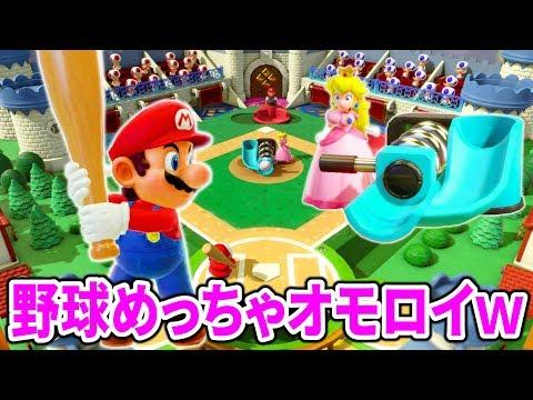 【スーパーマリオパーティ】おもちゃのゲームで遊べる!マリオフィギュアで野球遊んだらめっちゃ面白かったw