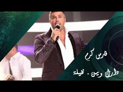Fares Karam - Darak Wayn - Nakhela | فارس كرم - دارك وين - نخيلة