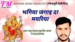 Ramu Yadav [Kunaura wala] Bhojpuri Devigeet 2018 ||Bhagiya Jagaai da mayariya